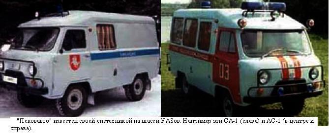 Автомобили Псковавто